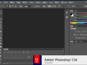 Photoshop CS6 v13.0.1.3 精简版For XP