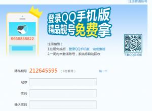 QQ注册号码任选