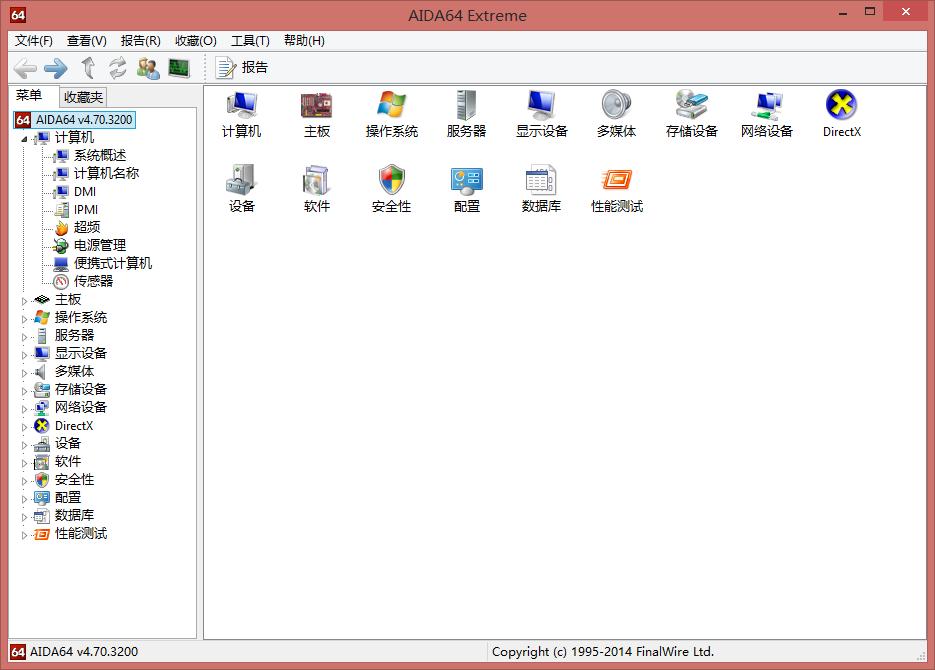 系统软硬件检测AIDA64 5.97绿色单文件版