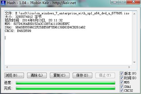 Hash(MD5校验工具)中文版
